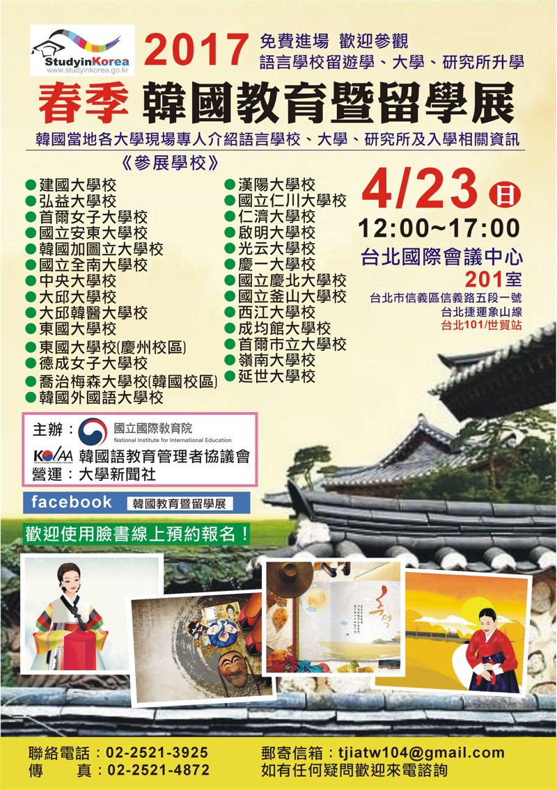 2017 Study in Korea Exhibition in TAIWAN Introduce Picture
